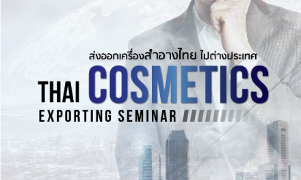 ขอเชิญเข้าร่วมสัมมนา THAI COSMETICS EXPORTING SEMINARS : ส่งออกเครื่องสำอางค์ไทยไปต่างประเทศ