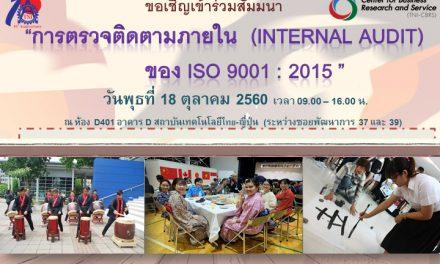"""ขอเชิญร่วม Work shop """"การตรวจติดตามภายใน(Internal Audit) ของ ISO 9001 : 2015 """""""