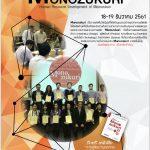 ขอเชิญเข้าร่วม เคล็ด [ไม่] ลับ ความสำเร็จในการพัฒนาบุคลากรตามแนวทาง Monozukuri
