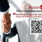 """ขอเชิญเข้าร่วมการสัมมนา """"Marketing in Japanese style: Strength and Weakness  in Global Market"""""""
