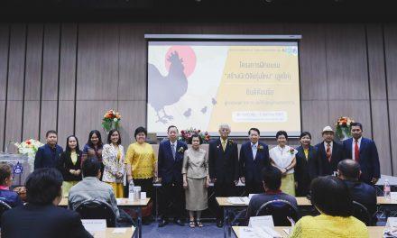 งานฝึกอบรมสร้างนักวิจัยรุ่นใหม่(ลูกไก่) รุ่นที่ 1 สถาบันเทคโนโลยีไทย-ญี่ปุ่น