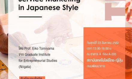 ขอเชิญเข้าร่วมงานสัมมนา Marketing Mix and Service Marketing in Japanese Style