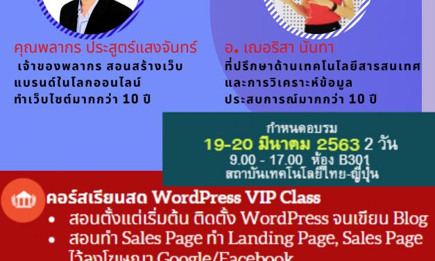 """ขอเชิญเข้าร่วมหลักสูตรอบรม """"การสร้างเว็บไซต์ธุรกิจด้วยโปรแกรม WordPress"""""""